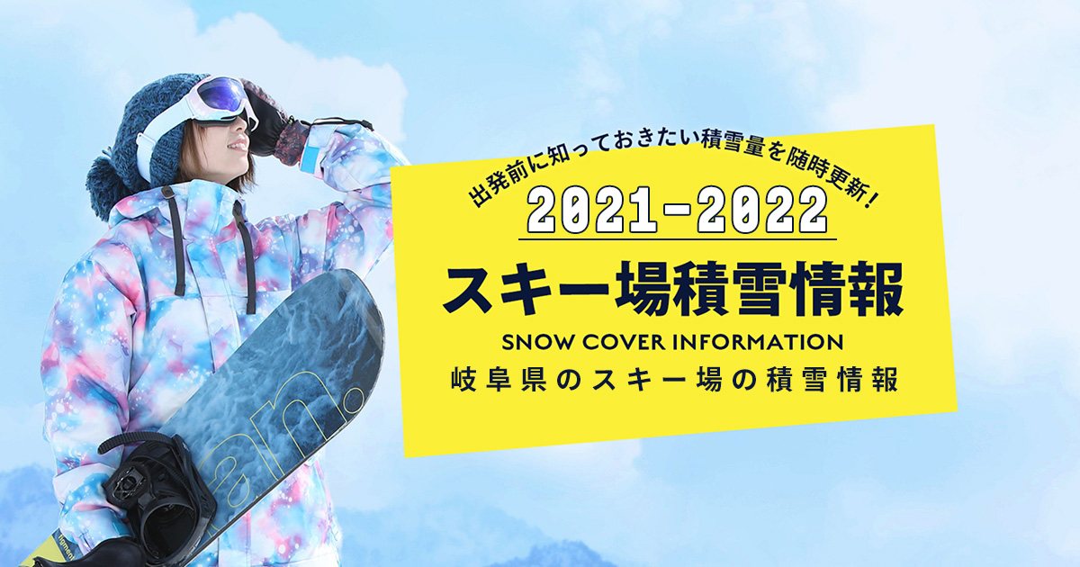 岐阜県のスキー場積雪情報