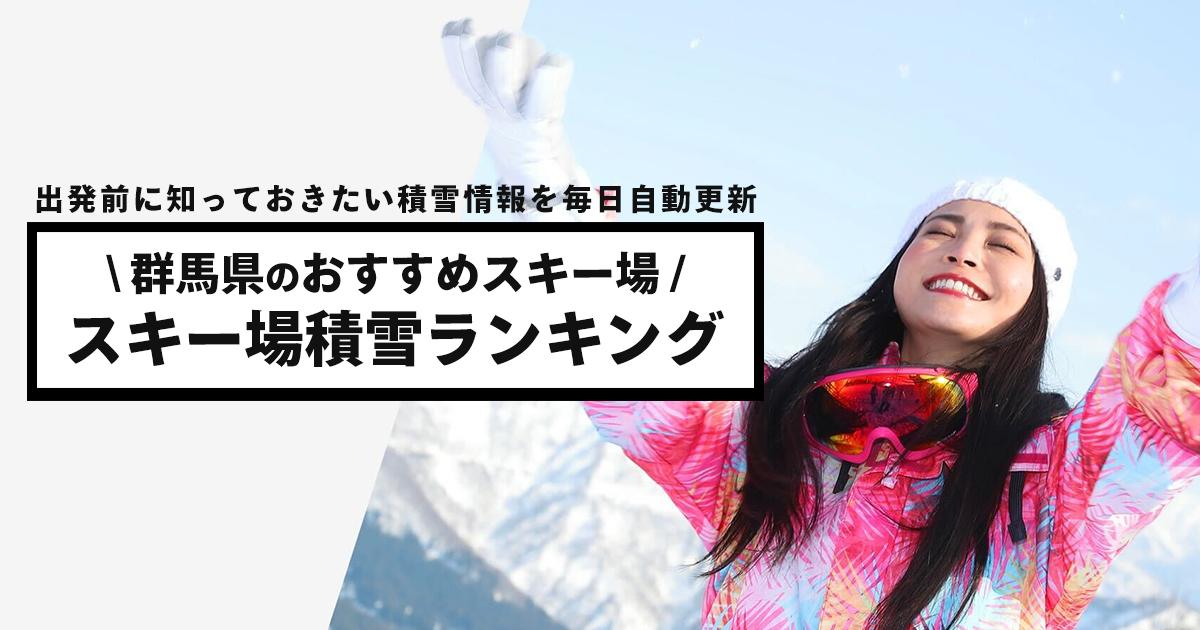 群馬県のスキー場積雪情報