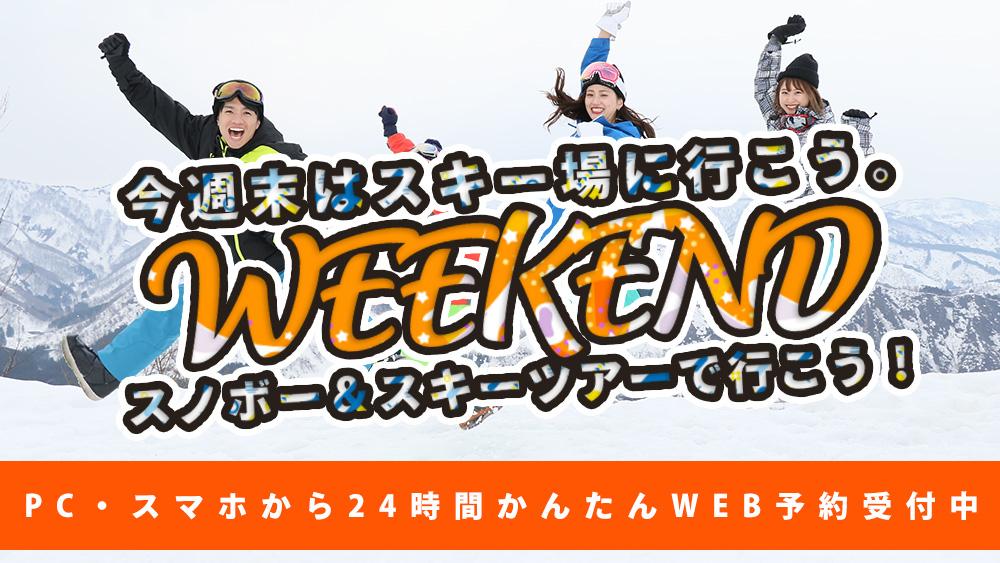 今度の週末はスキー場に行こう!