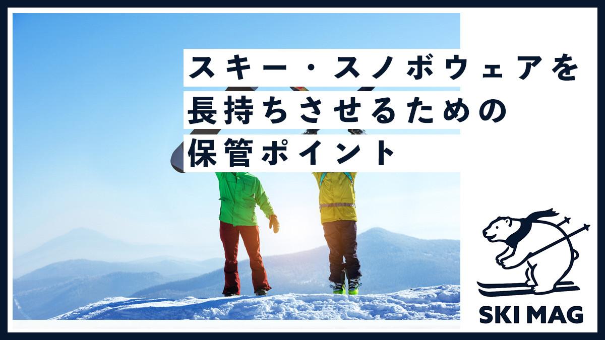 スキー・スノボウェアを長持ちさせるための保管ポイント