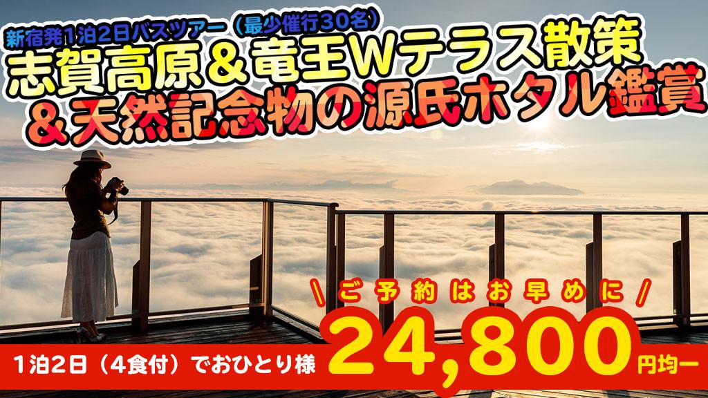 夏休みは志賀高原に行こう!