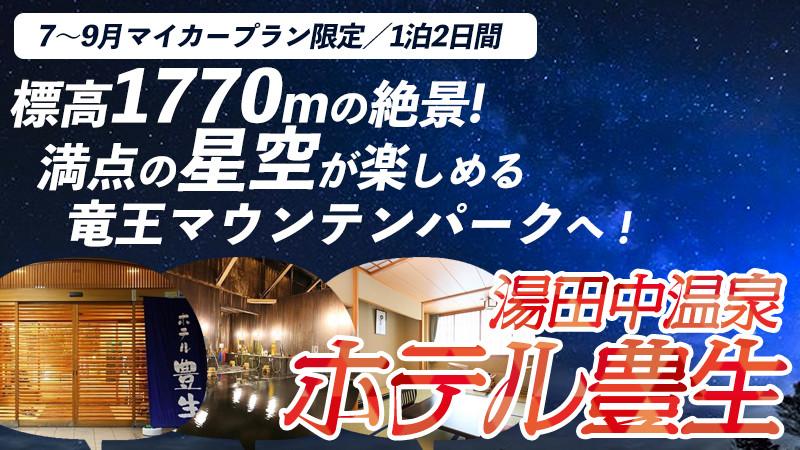 ゴンドラ券付でなんと2~6名同料金!12,500円~20,000円!