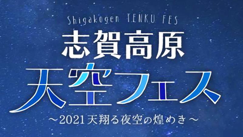 8月28日宿泊限定!志賀高原天空フェスに行こう!