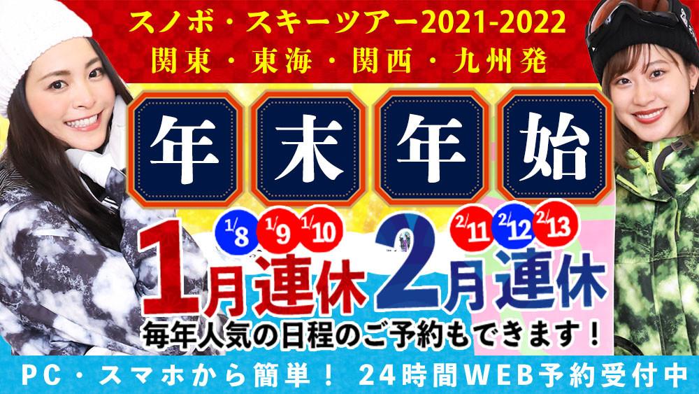 【関東・東海・関西・九州】年末年始のスキーツアーも予約受付中!